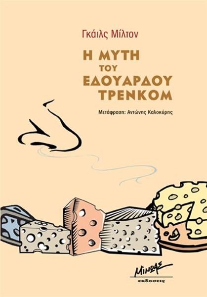 i-miti-tu-eduardu-trenkom-ebook